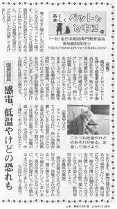 農業共済新聞にコラムを寄稿しました