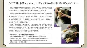 情報誌Qoon【クーン】vol.4 2019 Winter(2019年1月1日発行)に、SAEペットの資格「シニア犬のマッサージセミナー」が紹介されました